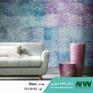 کاغذ دیواری Wave